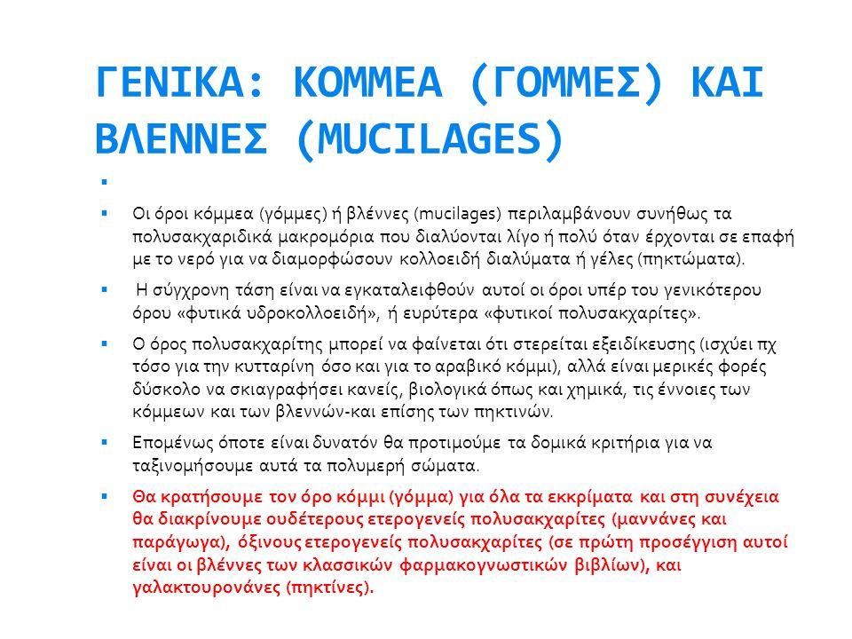 ΓΕΝΙΚΑ: ΚΟΜΜΕΑ (ΓΟΜΜΕΣ) ΚΑΙ ΒΛΕΝΝΕΣ (MUCILAGES)