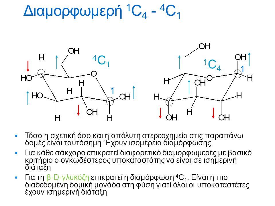 Διαμορφωμερή 1C4 - 4C1 4C1. 1C4. 1. 1.