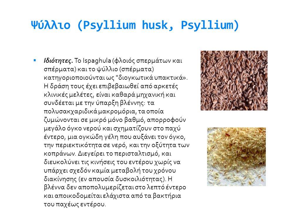 Ψύλλιο (Psyllium husk, Ρsyllium)