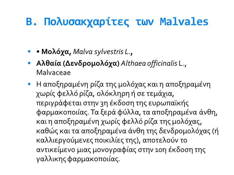 Β. Πολυσακχαρίτες των Malvales