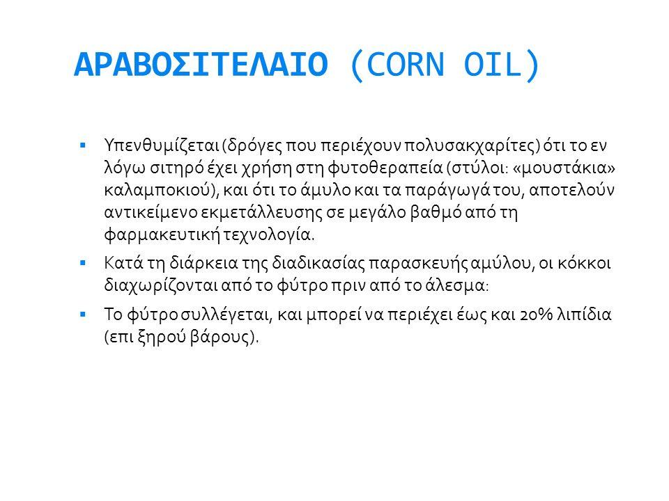 ΑΡΑΒΟΣΙΤΕΛΑΙΟ (CORN OIL)