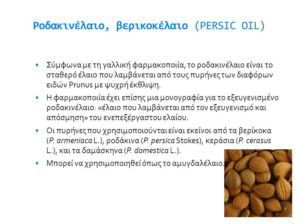 Ροδακινέλαιο, βερικοκέλαιο (PERSIC OIL)
