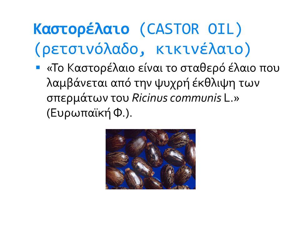 Καστορέλαιο (CASTOR OIL) (ρετσινόλαδο, κικινέλαιο)