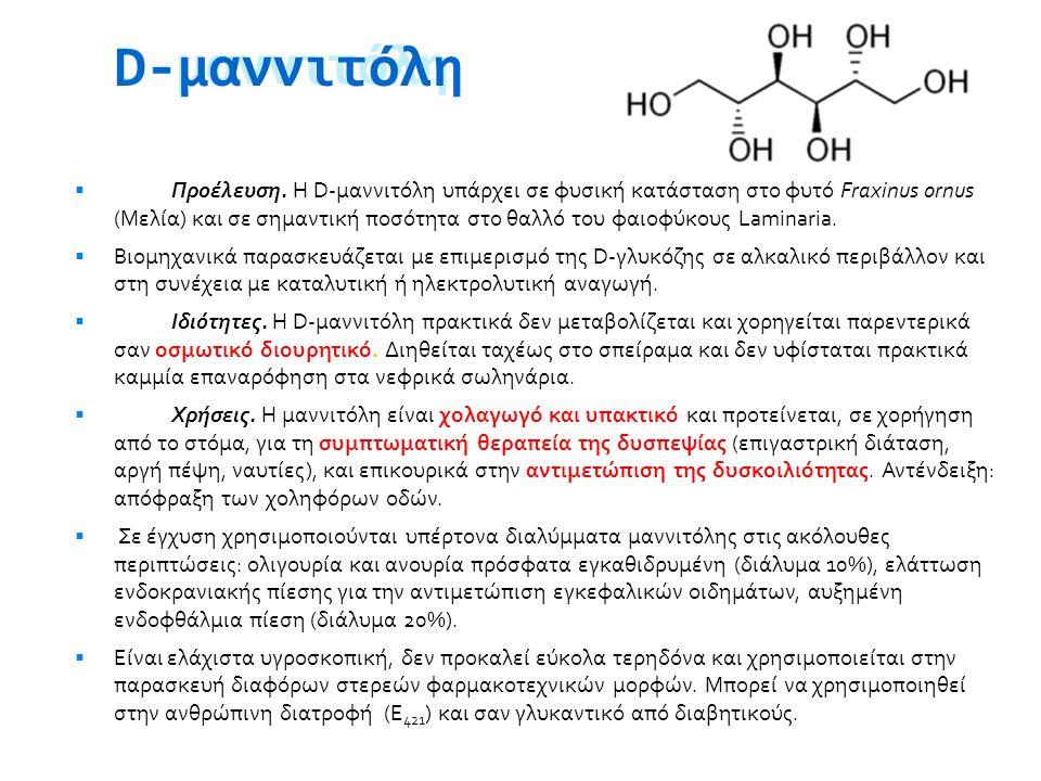 D-μαννιτόλη D-μαννιτόλη