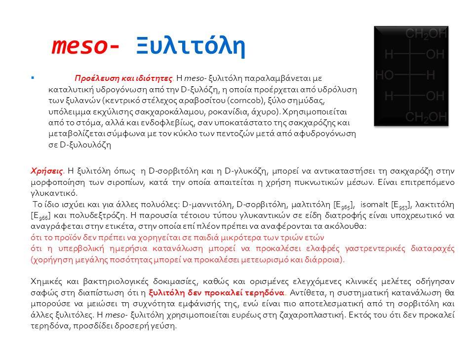 meso- Ξυλιτόλη