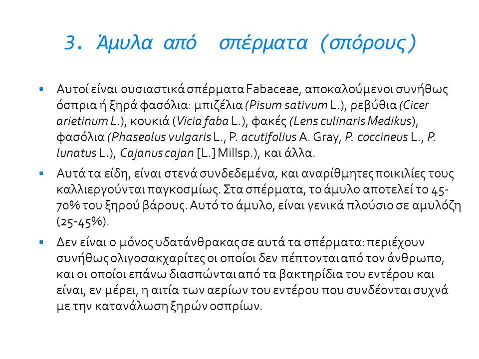 3. Άμυλα από σπέρματα (σπόρους)