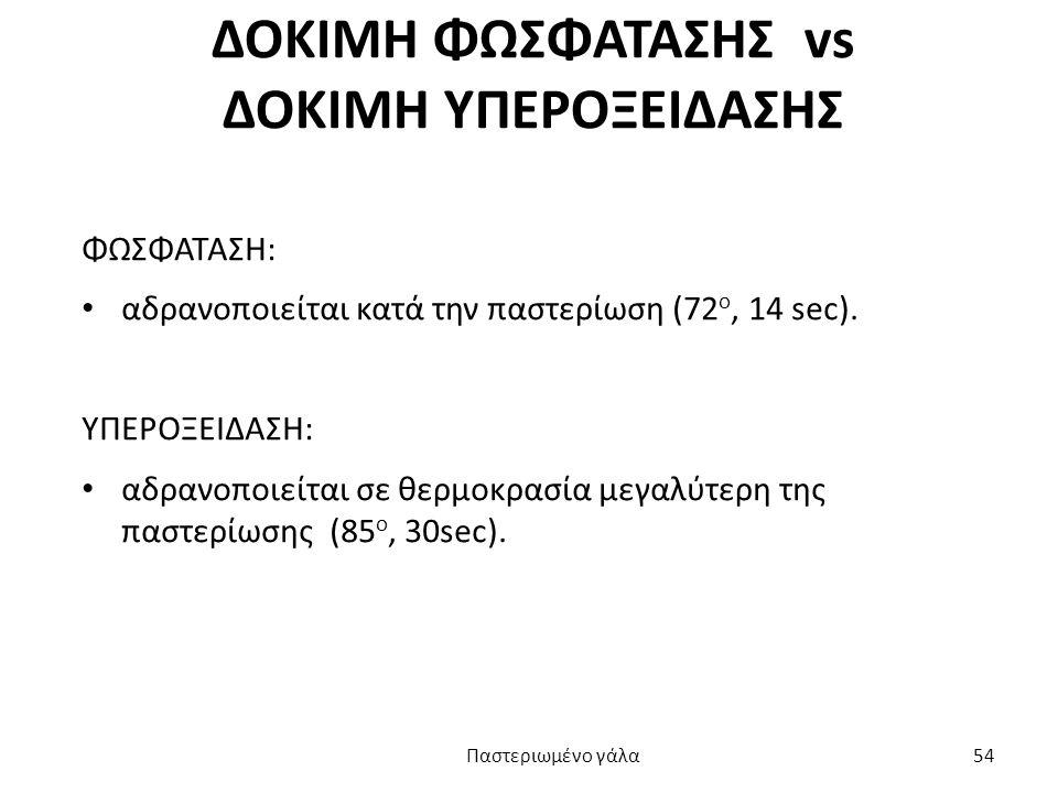 ΔΟΚΙΜΗ ΦΩΣΦΑΤΑΣΗΣ vs ΔΟΚΙΜΗ ΥΠΕΡΟΞΕΙΔΑΣΗΣ