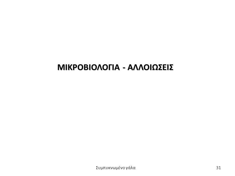 ΜΙΚΡΟΒΙΟΛΟΓΙΑ - ΑΛΛΟΙΩΣΕΙΣ
