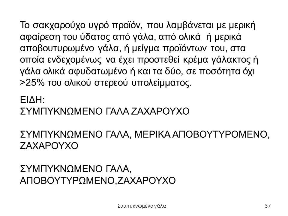 ΣΥΜΠΥΚΝΩΜΕΝΟ ΓΑΛΑ ΖΑΧΑΡΟΥΧΟ
