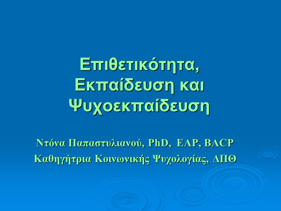 Επιθετικότητα, Εκπαίδευση και Ψυχοεκπαίδευση