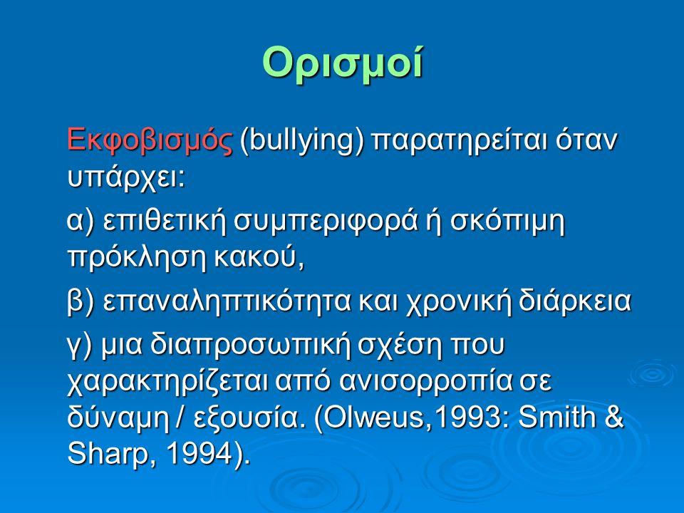 Oρισμοί Εκφοβισμός (bullying) παρατηρείται όταν υπάρχει: