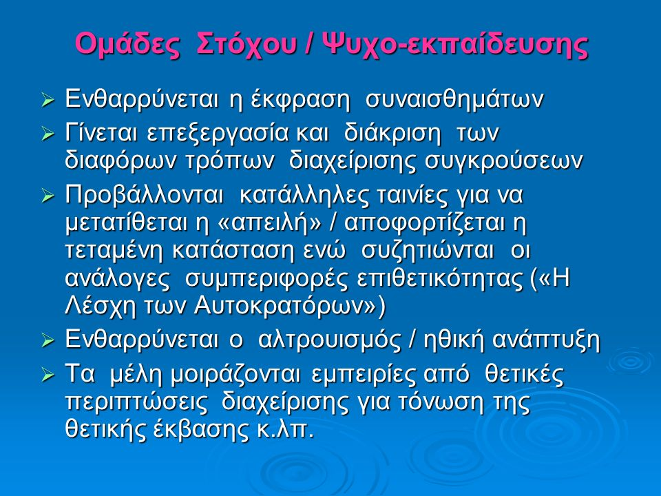 Ομάδες Στόχου / Ψυχο-εκπαίδευσης