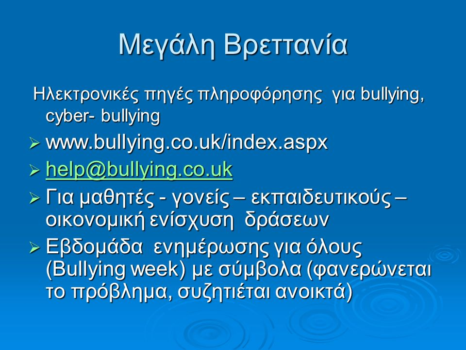 Μεγάλη Βρεττανία www.bullying.co.uk/index.aspx help@bullying.co.uk