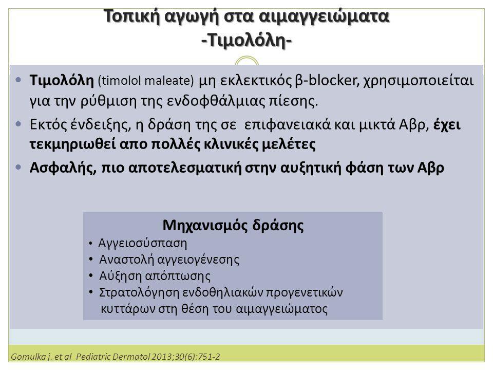 Τοπική αγωγή στα αιμαγγειώματα -Τιμολόλη-