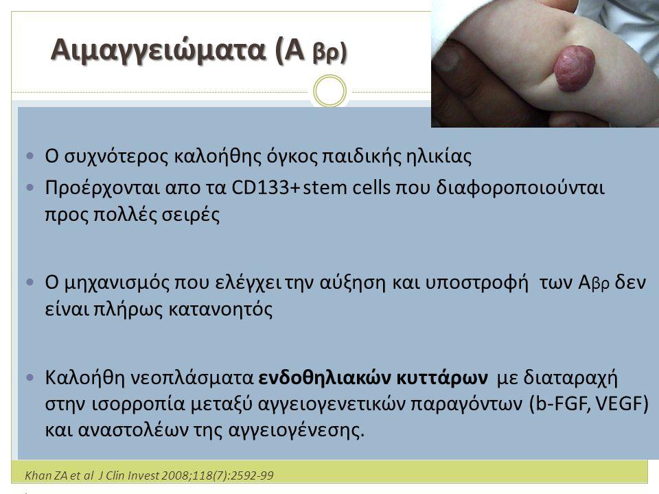 Αιμαγγειώματα (Α βρ) Ο συχνότερος καλοήθης όγκος παιδικής ηλικίας