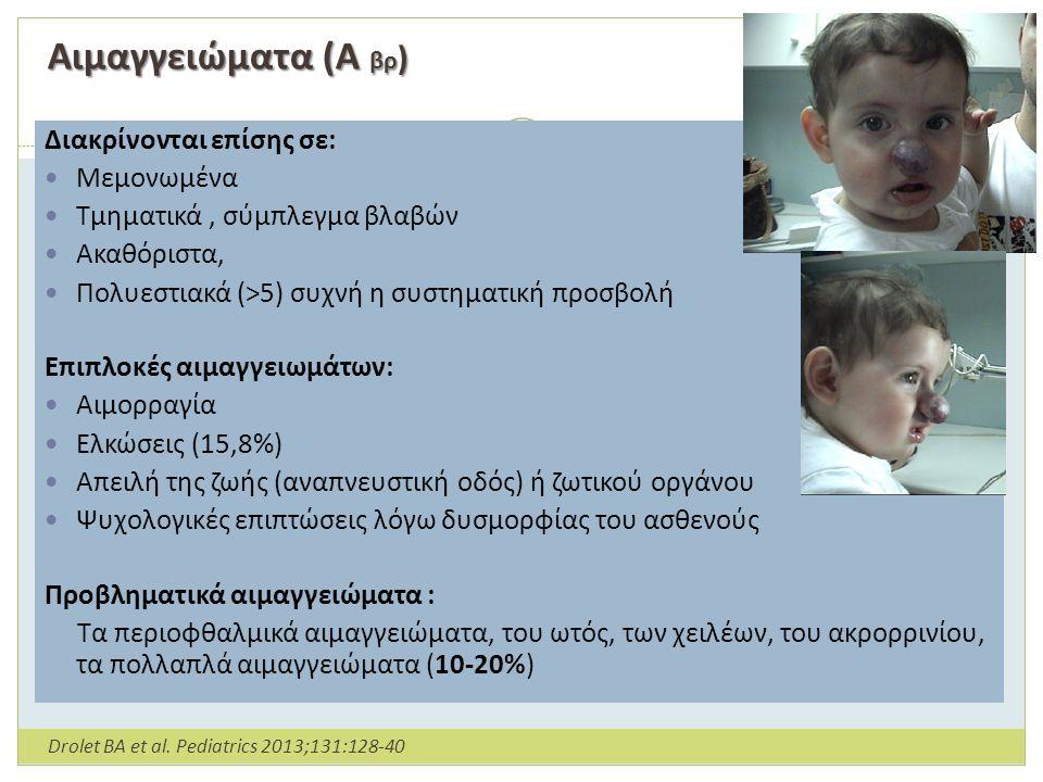 Αιμαγγειώματα (Α βρ) Διακρίνονται επίσης σε: Μεμονωμένα