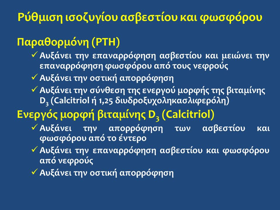 Ρύθμιση ισοζυγίου ασβεστίου και φωσφόρου
