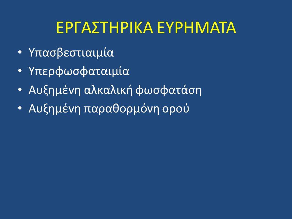 ΕΡΓΑΣΤΗΡΙΚΑ ΕΥΡΗΜΑΤΑ Υπασβεστιαιμία Υπερφωσφαταιμία