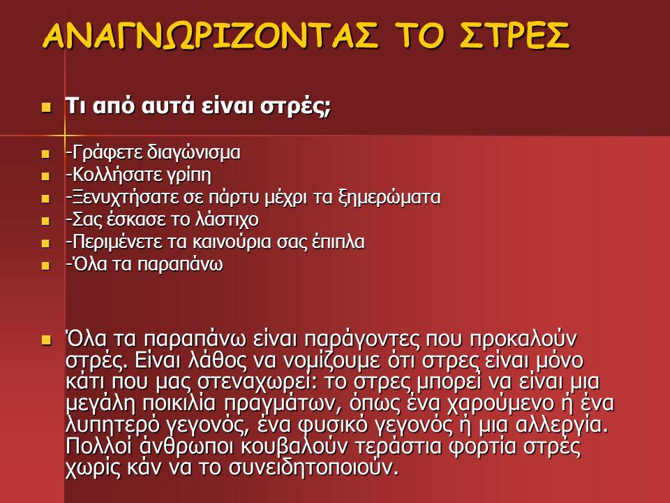 ΑΝΑΓΝΩΡΙΖΟΝΤΑΣ ΤΟ ΣΤΡΕΣ