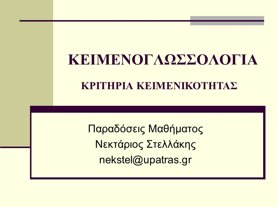 Παραδόσεις Μαθήματος Νεκτάριος Στελλάκης nekstel@upatras.gr