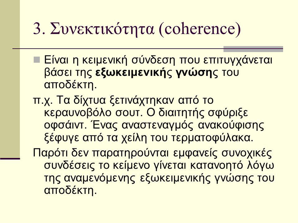 3. Συνεκτικότητα (coherence)