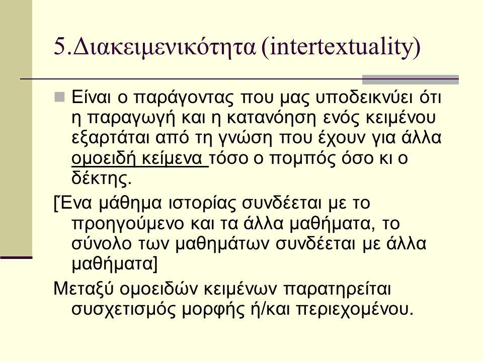 5.Διακειμενικότητα (intertextuality)