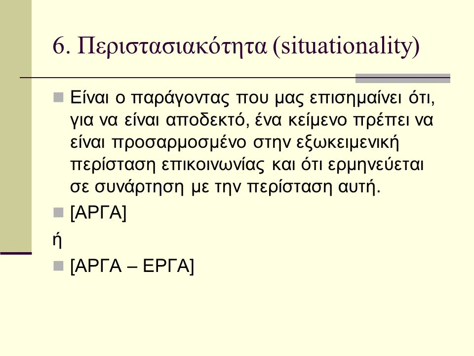 6. Περιστασιακότητα (situationality)