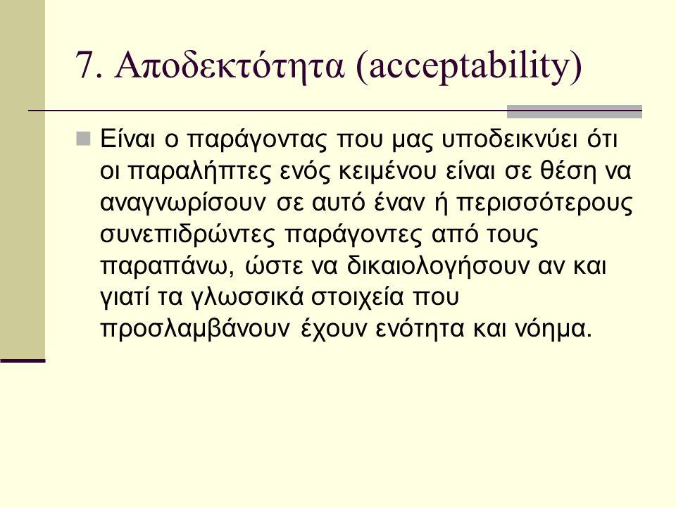 7. Αποδεκτότητα (acceptability)