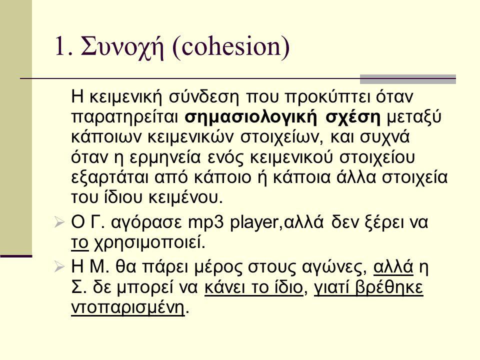 1. Συνοχή (cohesion)