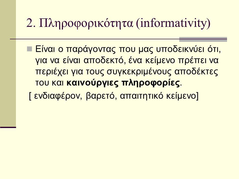2. Πληροφορικότητα (informativity)