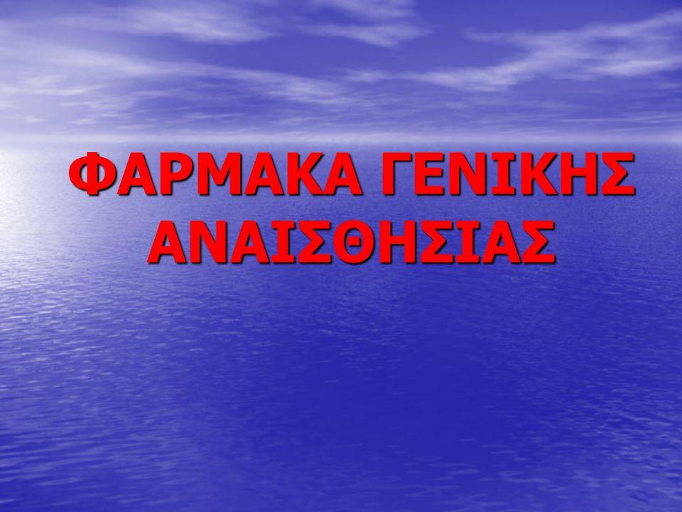 ΦΑΡΜΑΚΑ ΓΕΝΙΚΗΣ ΑΝΑΙΣΘΗΣΙΑΣ