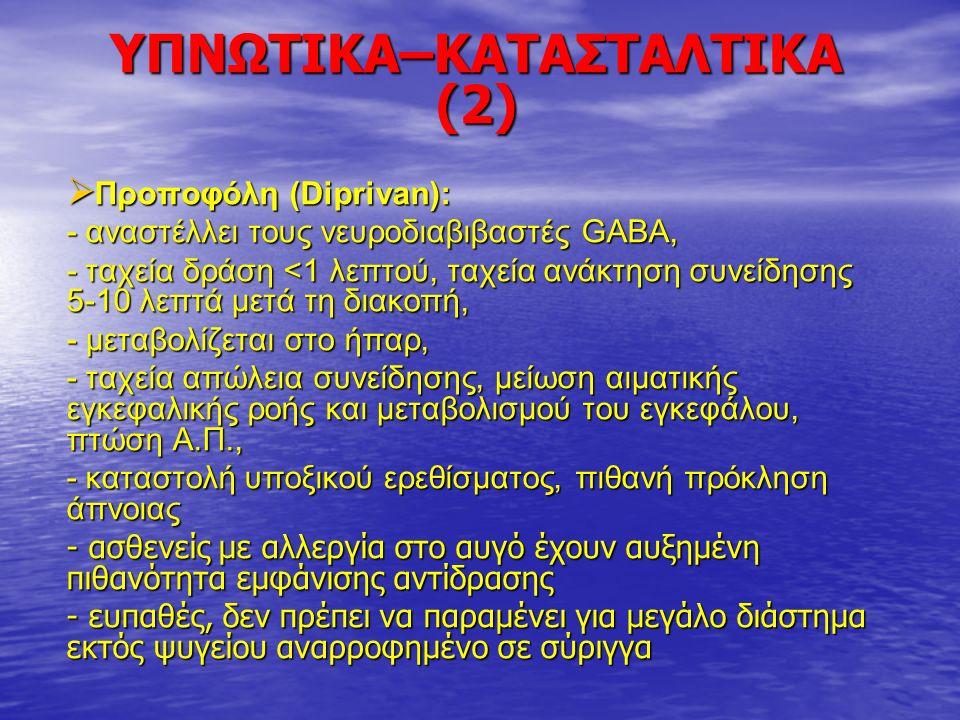 ΥΠΝΩΤΙΚΑ–ΚΑΤΑΣΤΑΛΤΙΚΑ (2)