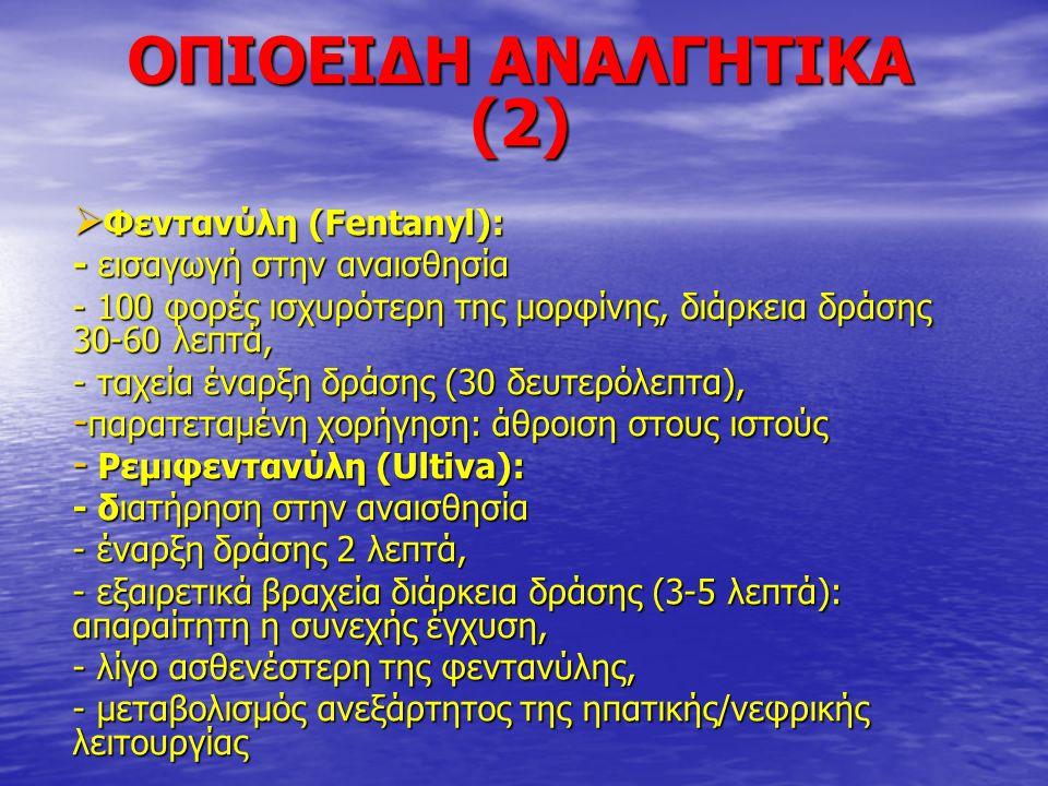 ΟΠΙΟΕΙΔΗ ΑΝΑΛΓΗΤΙΚΑ (2)