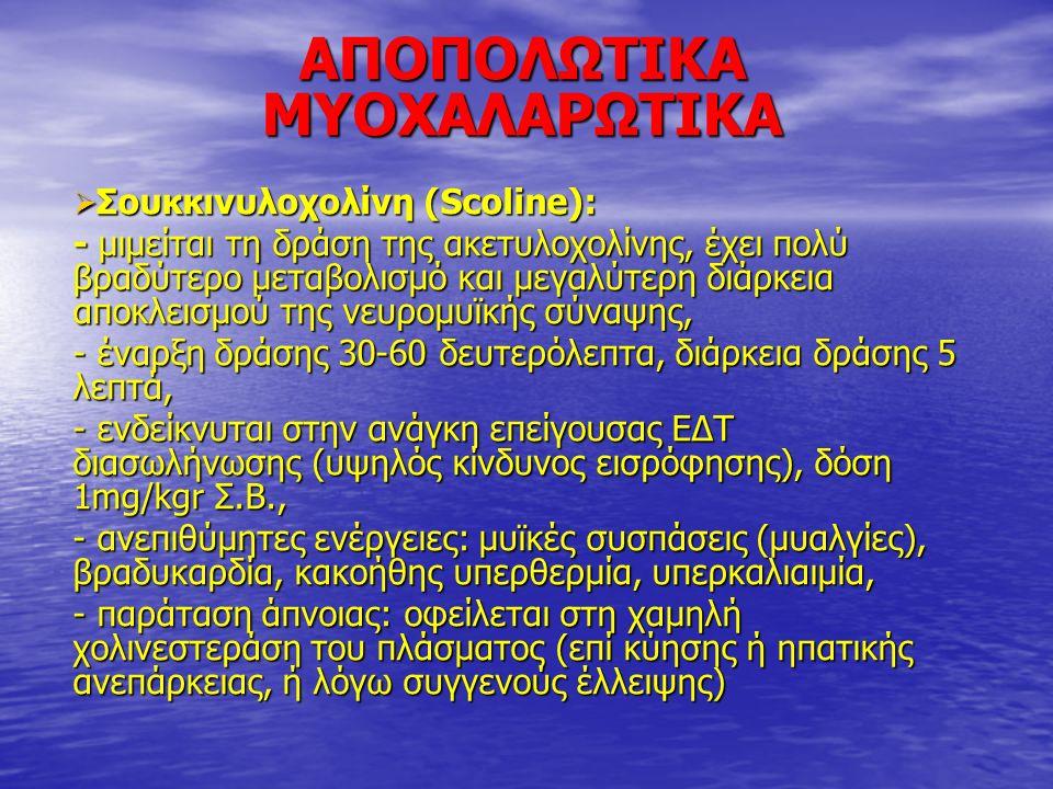ΑΠΟΠΟΛΩΤΙΚΑ ΜΥΟΧΑΛΑΡΩΤΙΚΑ