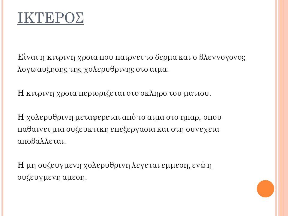 ΙΚΤΕΡΟΣ