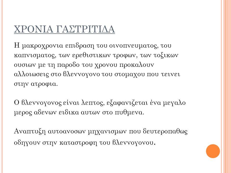 ΧΡΟΝΙΑ ΓΑΣΤΡΙΤΙΔΑ