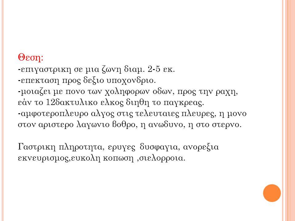 Θεση: -επιγαστρικη σε μια ζωνη διαμ. 2-5 εκ.