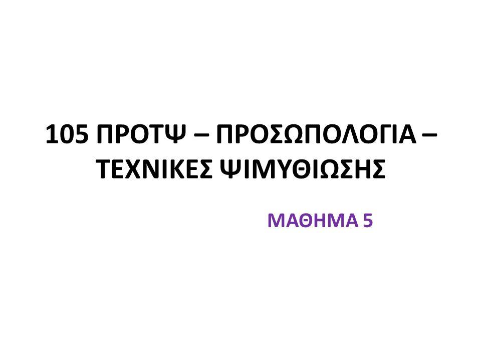 105 ΠΡΟΤΨ – ΠΡΟΣΩΠΟΛΟΓΙΑ – ΤΕΧΝΙΚΕΣ ΨΙΜΥΘΙΩΣΗΣ