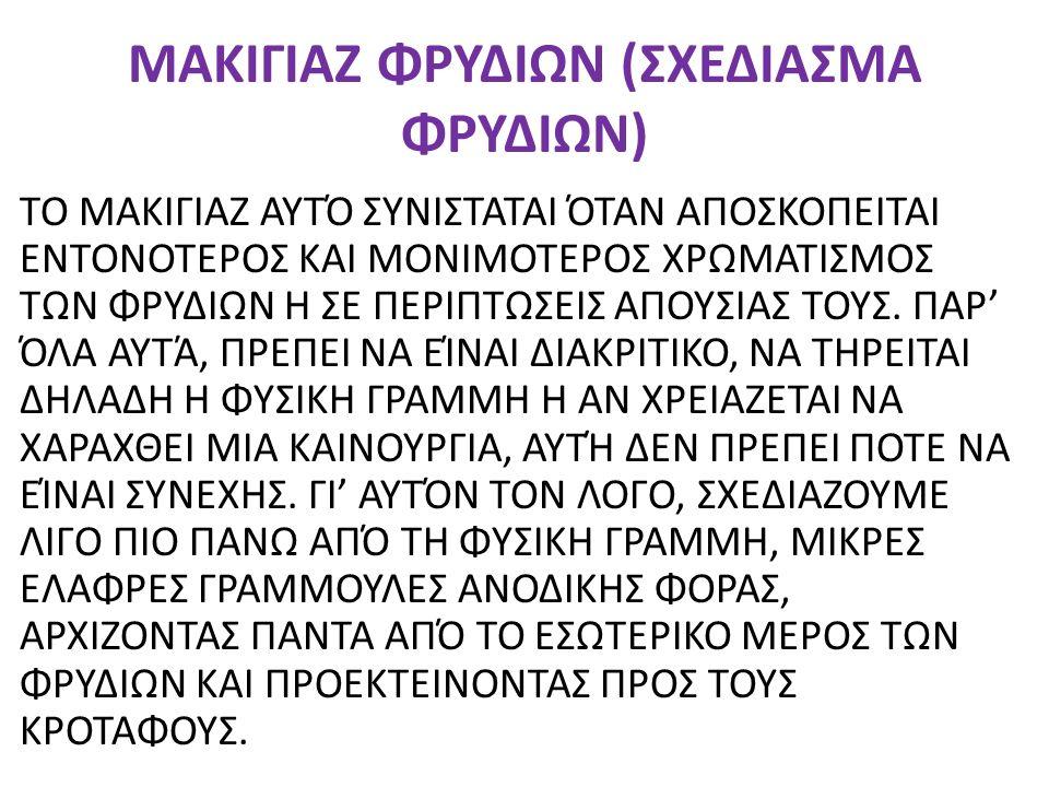 ΜΑΚΙΓΙΑΖ ΦΡΥΔΙΩΝ (ΣΧΕΔΙΑΣΜΑ ΦΡΥΔΙΩΝ)