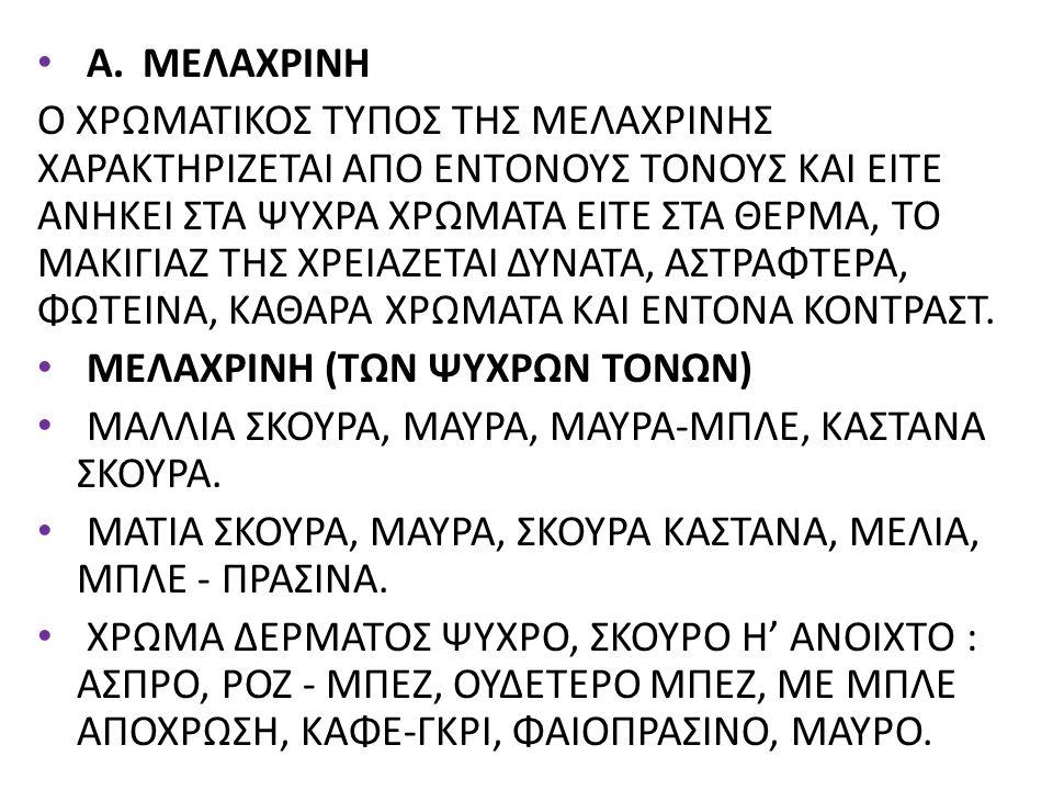 Α. ΜΕΛΑΧΡΙΝΗ