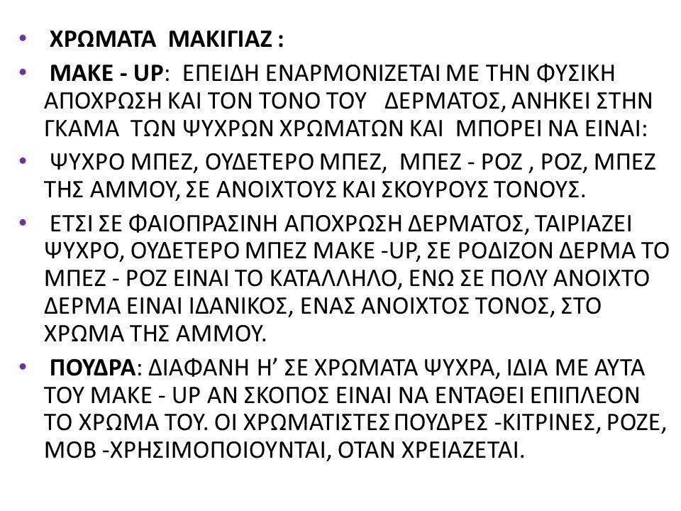 ΧΡΩΜΑΤΑ ΜΑΚΙΓΙΑΖ :