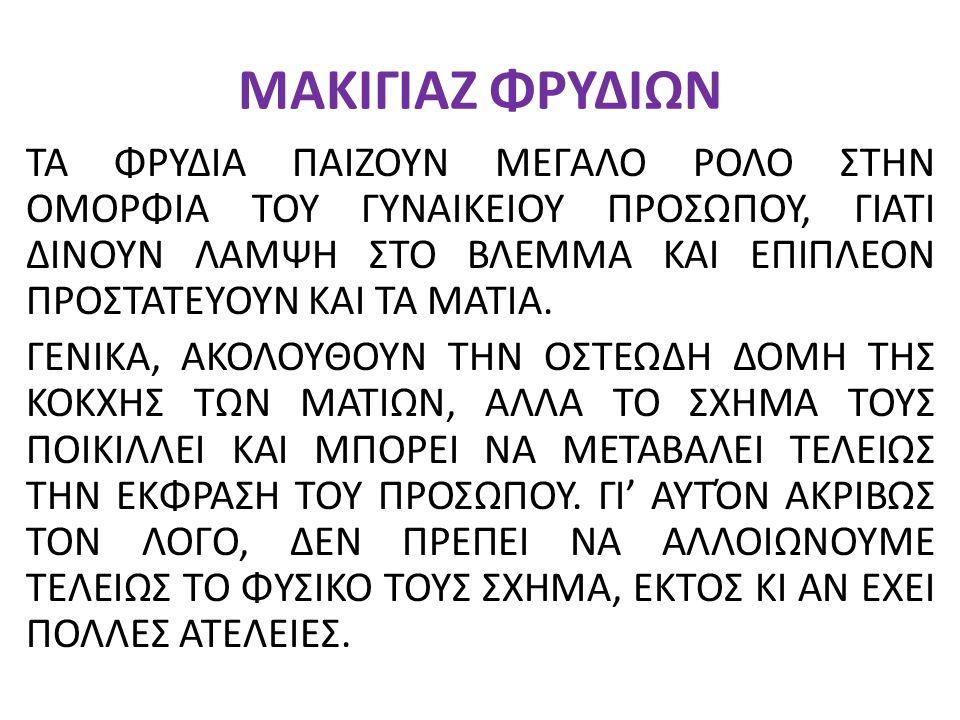 ΜΑΚΙΓΙΑΖ ΦΡΥΔΙΩΝ