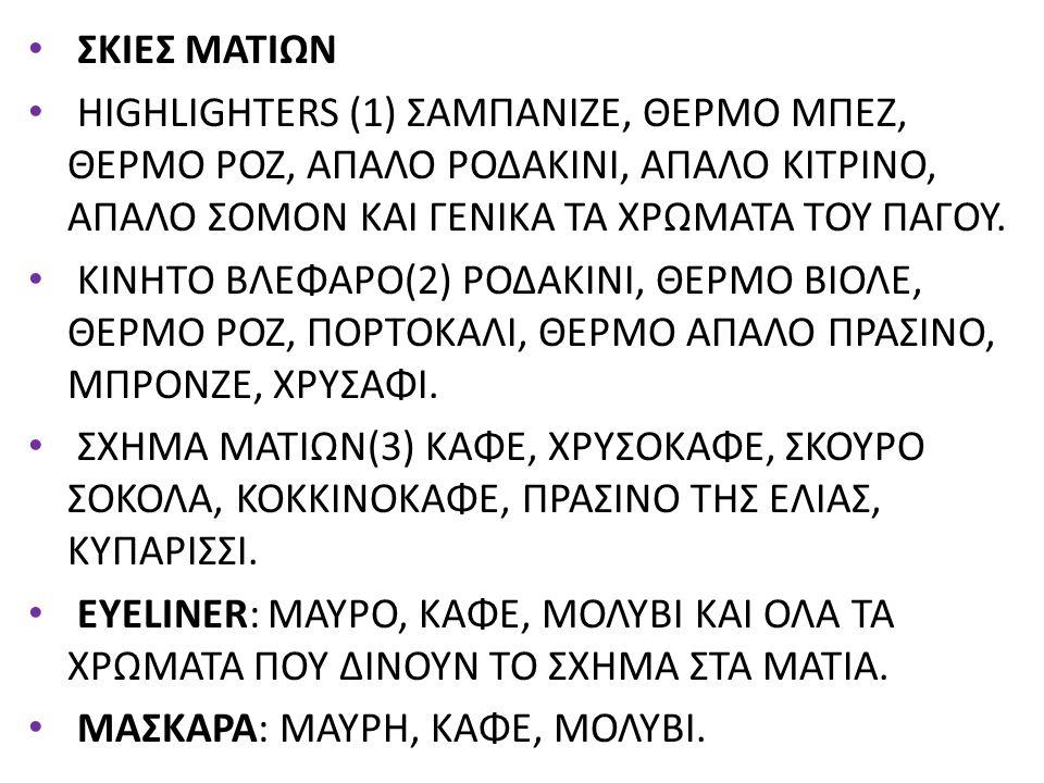 ΣΚΙΕΣ ΜΑΤΙΩΝ HIGHLIGHTERS (1) ΣΑΜΠΑΝΙΖΕ, ΘΕΡΜΟ ΜΠΕΖ, ΘΕΡΜΟ ΡΟΖ, ΑΠΑΛΟ ΡΟΔΑΚΙΝΙ, ΑΠΑΛΟ ΚΙΤΡΙΝΟ, ΑΠΑΛΟ ΣΟΜΟΝ ΚΑΙ ΓΕΝΙΚΑ ΤΑ ΧΡΩΜΑΤΑ ΤΟΥ ΠΑΓΟΥ.