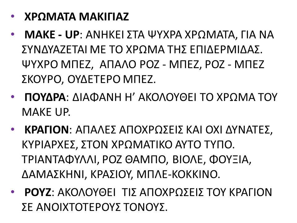 ΧΡΩΜΑΤΑ ΜΑΚΙΓΙΑΖ
