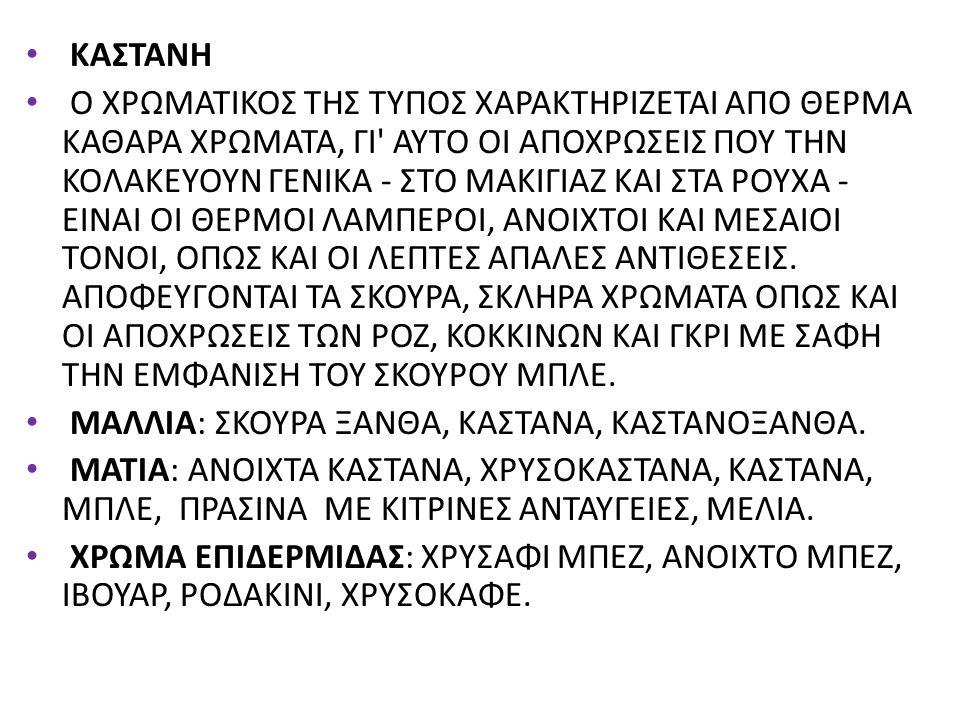 ΚΑΣΤΑΝΗ