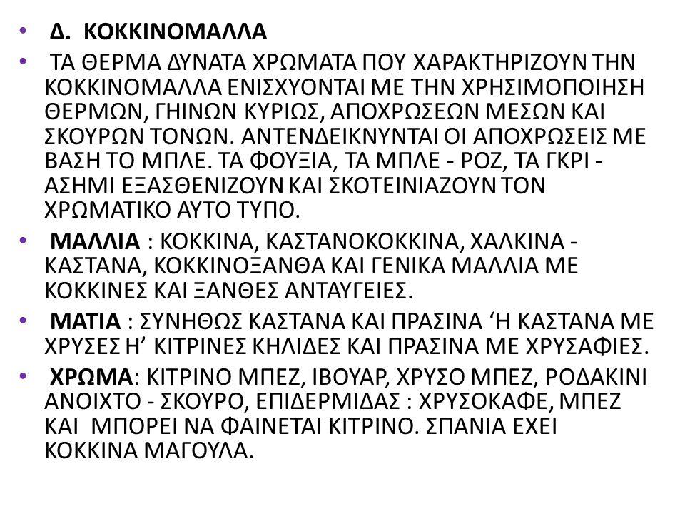 Δ. ΚΟΚΚΙΝΟΜΑΛΛΑ