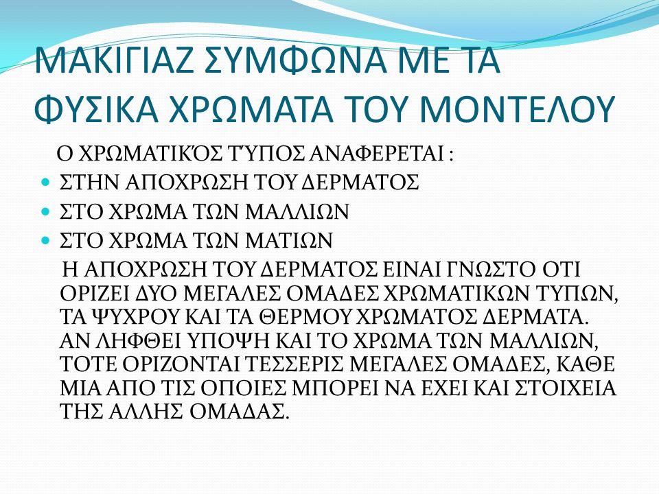 ΜΑΚΙΓΙΑΖ ΣΥΜΦΩΝΑ ΜΕ ΤΑ ΦΥΣΙΚΑ ΧΡΩΜΑΤΑ ΤΟΥ ΜΟΝΤΕΛΟΥ
