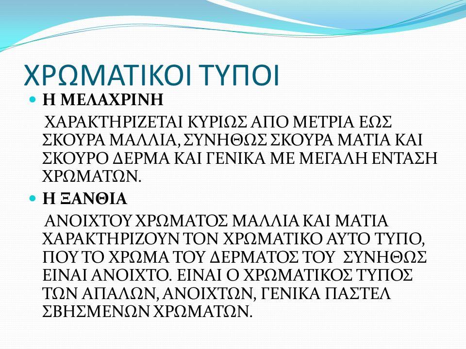 ΧΡΩΜΑΤΙΚΟΙ ΤΥΠΟΙ Η ΜΕΛΑΧΡΙΝΗ