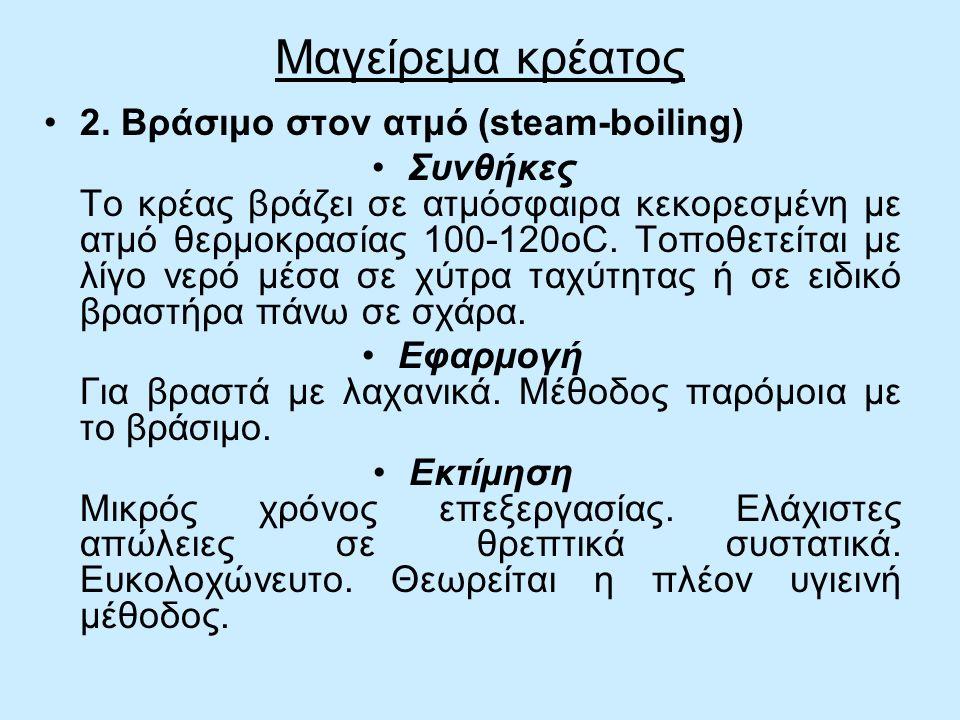 Μαγείρεμα κρέατος 2. Βράσιμο στον ατμό (steam-boiling)