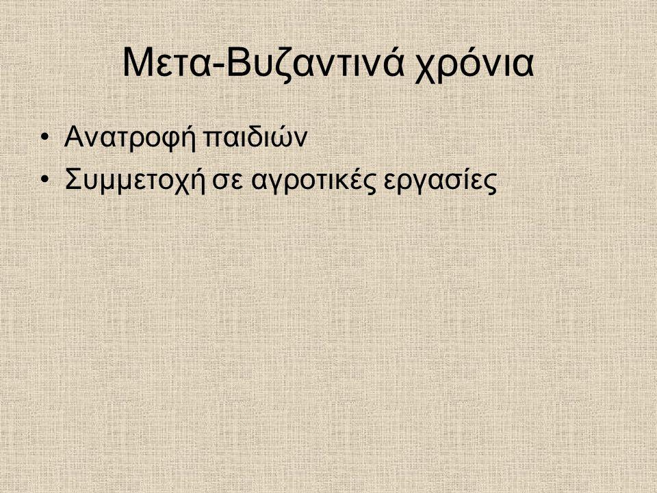 Μετα-Βυζαντινά χρόνια
